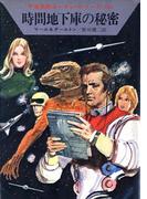 【11-15セット】宇宙英雄ローダン・シリーズ(ハヤカワSF・ミステリebookセレクション)