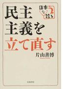 民主主義を立て直す 日本を診る 2