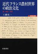 近代フランス農村世界の政治文化 噂・蜂起・祝祭 (世界歴史選書)