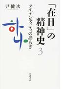 「在日」の精神史 3 アイデンティティの揺らぎ