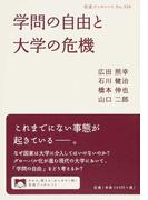 学問の自由と大学の危機 (岩波ブックレット)(岩波ブックレット)