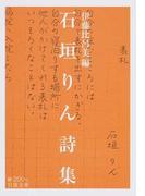 石垣りん詩集 (岩波文庫)(岩波文庫)