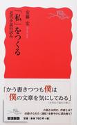 「私」をつくる 近代小説の試み (岩波新書 新赤版)(岩波新書 新赤版)