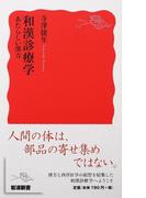 和漢診療学 あたらしい漢方 (岩波新書 新赤版)(岩波新書 新赤版)