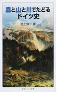 森と山と川でたどるドイツ史 (岩波ジュニア新書)(岩波ジュニア新書)