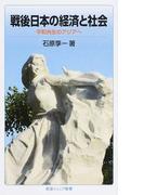 戦後日本の経済と社会 平和共生のアジアへ (岩波ジュニア新書)(岩波ジュニア新書)
