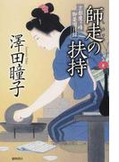 師走の扶持 (京都鷹ケ峰御薬園日録)
