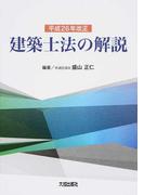 平成26年改正建築士法の解説