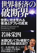 世界経済の破断界 世界に吹き荒れる後退とデフレの真実