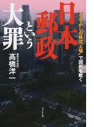 """日本郵政という大罪 """"まやかしの株式上場""""で国民を欺く"""