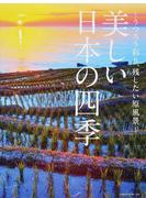 美しい日本の四季 うつろう彩り、残したい原風景