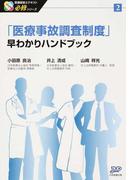 「医療事故調査制度」早わかりハンドブック (医療経営士テキスト必修シリーズ)