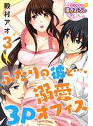 ふたりの彼と…、溺愛3Pオフィス3(TL濡恋コミックス)
