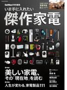 【期間限定価格】いま手に入れたい傑作家電(学研MOOK)
