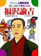 学研まんが人物日本史26 福沢諭吉