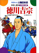 学研まんが人物日本史28 徳川吉宗