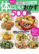 材料別 野菜がたくさん!体にいいおかず500品(ヒットムック料理シリーズ)