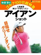 【期間限定ポイント40倍】中井学のゴルフ100切超特急 アイアンショット(学研スポーツムックゴルフシリーズ)