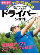 【期間限定ポイント40倍】中井学のゴルフ100切超特急 ドライバーショット(学研スポーツムックゴルフシリーズ)
