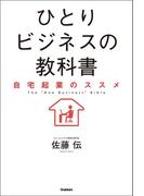 ひとりビジネスの教科書