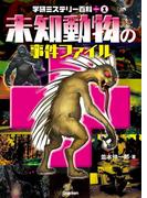 未知動物の事件ファイル(学研ミステリー百科プラス)