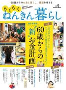 らくらくねんきん暮らしvol.6(学研MOOK)