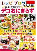 レシピブログで大人気!簡単!かわいい!デコおにぎらず(ヒットムック料理シリーズ)