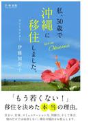 【期間限定価格】私、50歳で沖縄に移住しました。