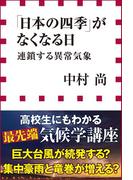「日本の四季」がなくなる日 連鎖する異常気象(小学館新書)(小学館新書)