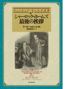 シャーロック・ホームズ最後の挨拶【深町眞理子訳】(創元推理文庫)