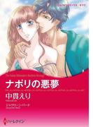身体だけの関係セット vol.1(ハーレクインコミックス)