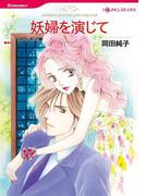 身体だけの関係セット vol.3(ハーレクインコミックス)