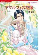 危険な恋セット vol.3(ハーレクインコミックス)
