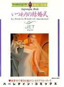 ジャーナリストヒロインセット vol.1(ハーレクインコミックス)