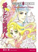 ジャーナリストヒロインセット vol.2(ハーレクインコミックス)