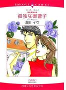 ジャーナリストヒロインセット vol.3(ハーレクインコミックス)