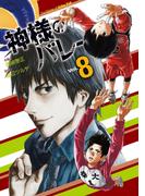神様のバレー 8巻(芳文社コミックス)