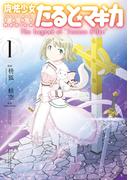 """魔法少女たると☆マギカ The Legend of """"Jeanne d'Arc"""" 1巻(まんがタイムKRコミックス)"""