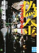 偽金フェイクマネー (実業之日本社文庫)(実業之日本社文庫)