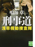 刑事道 (実業之日本社文庫 浅草機動捜査隊)(実業之日本社文庫)