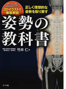 姿勢の教科書 正しく理想的な姿勢を取り戻す