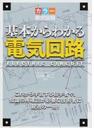 基本からわかる電気回路 カラー徹底図解