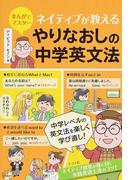 ネイティブが教えるやりなおしの中学英文法 (まんがでマスター)