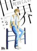 町田くんの世界 2 (マーガレットコミックス)(マーガレットコミックス)