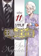 王様の仕立て屋 11 サルトリア・ナポレターナ (ヤングジャンプコミックスGJ)(ヤングジャンプコミックス)