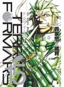 テラフォーマーズ 15 15th MISSION戦の進化 (ヤングジャンプコミックス)(ヤングジャンプコミックス)