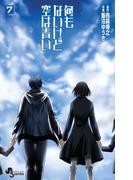 何もないけど空は青い 7 (少年サンデーコミックス)(少年サンデーコミックス)