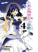 とある飛空士への恋歌 4 (少年サンデーコミックス)(少年サンデーコミックス)
