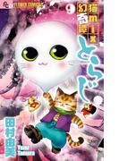猫mix幻奇譚とらじ 9 (flowersフラワーコミックスα)(flowersフラワーコミックス)