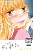 一井かずみ初期傑作集 昼の情熱 (プチコミックフラワーコミックスα)(フラワーコミックス)